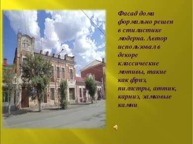 Фасад дома формально решен в стилистике модерна. Автор использовал в декоре к...