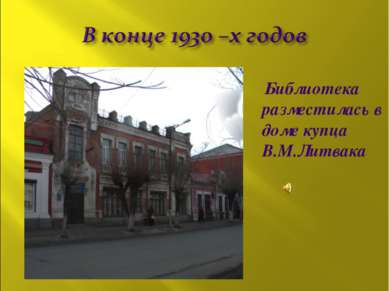Библиотека разместилась в доме купца В.М.Литвака