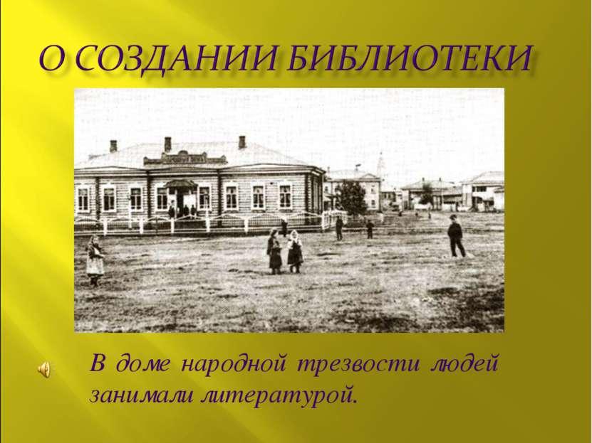 В доме народной трезвости людей занимали литературой.
