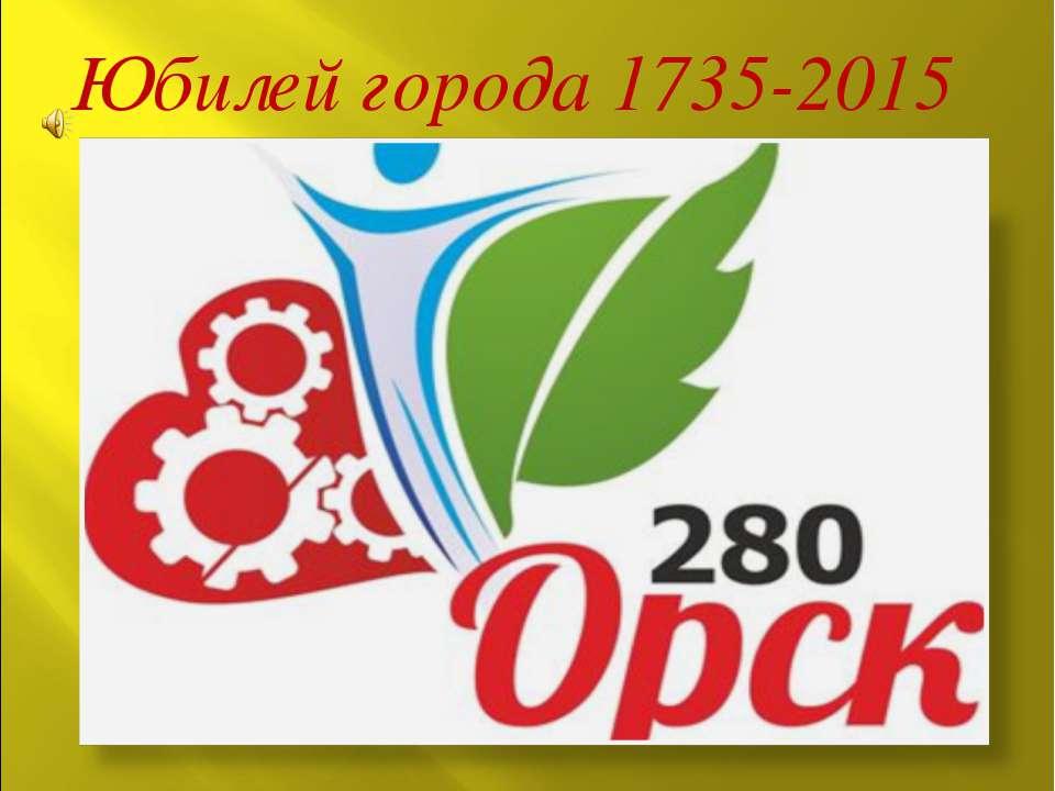 Юбилей города 1735-2015