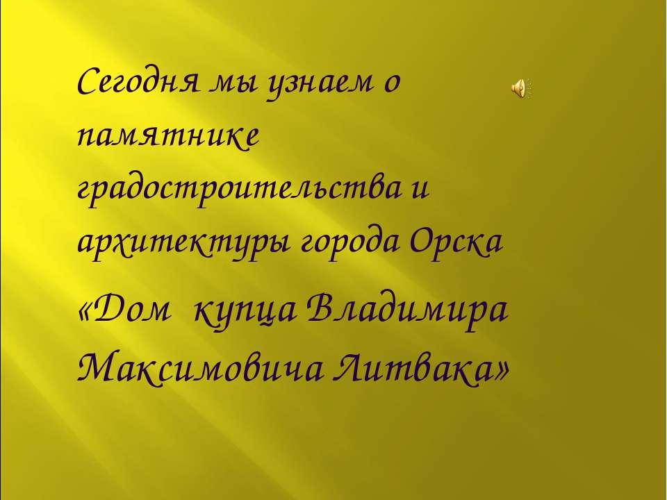 Сегодня мы узнаем о памятнике градостроительства и архитектуры города Орска «...