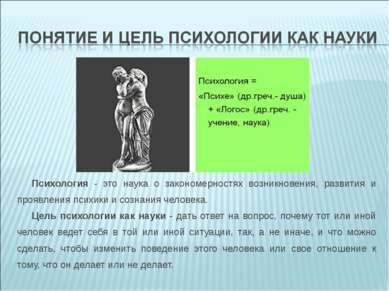 Психология - это наука о закономерностях возникновения, развития и проявления...
