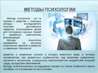 Методы психологии - это те приемы и средства, с помощью которых исследователи...