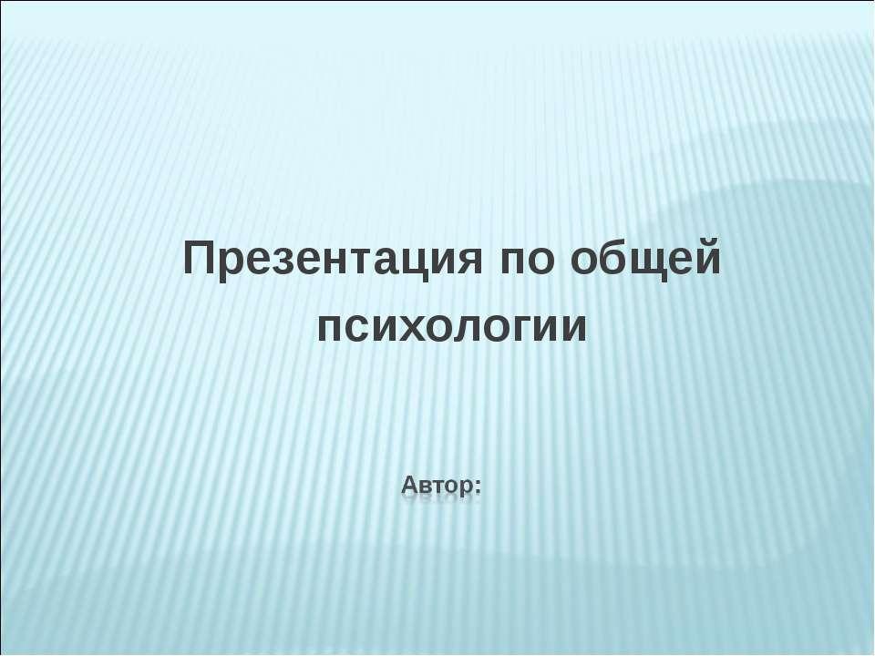 Презентация по общей психологии