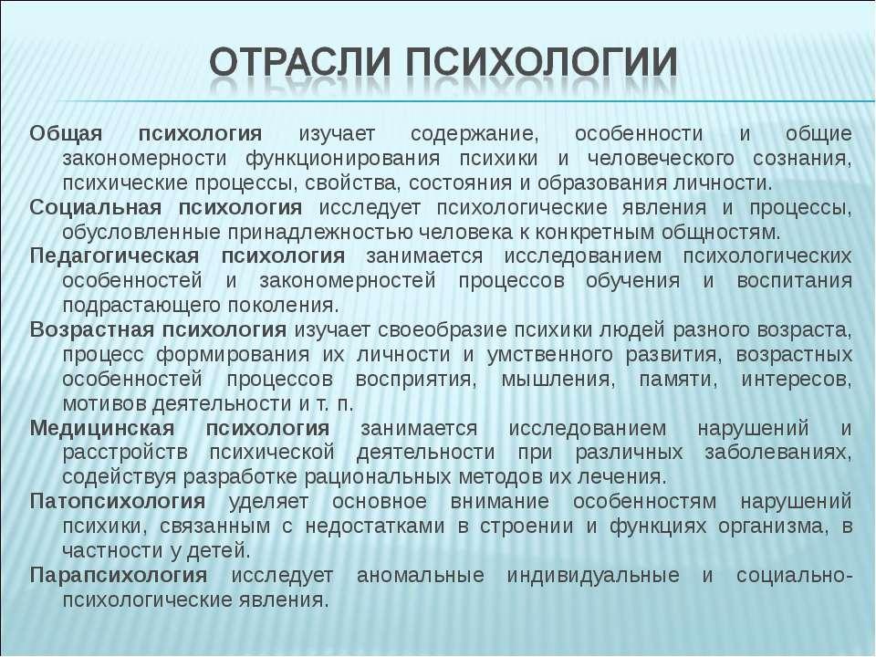 Общая психология изучает содержание, особенности и общие закономерности функц...