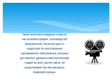 Такие многомиллиардные отрасли, как кинематография, производство звукозаписей...