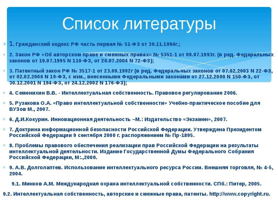1. Гражданский кодекс РФ часть первая № 51-ФЗ от 30.11.1994г.; 2.Закон РФ «О...