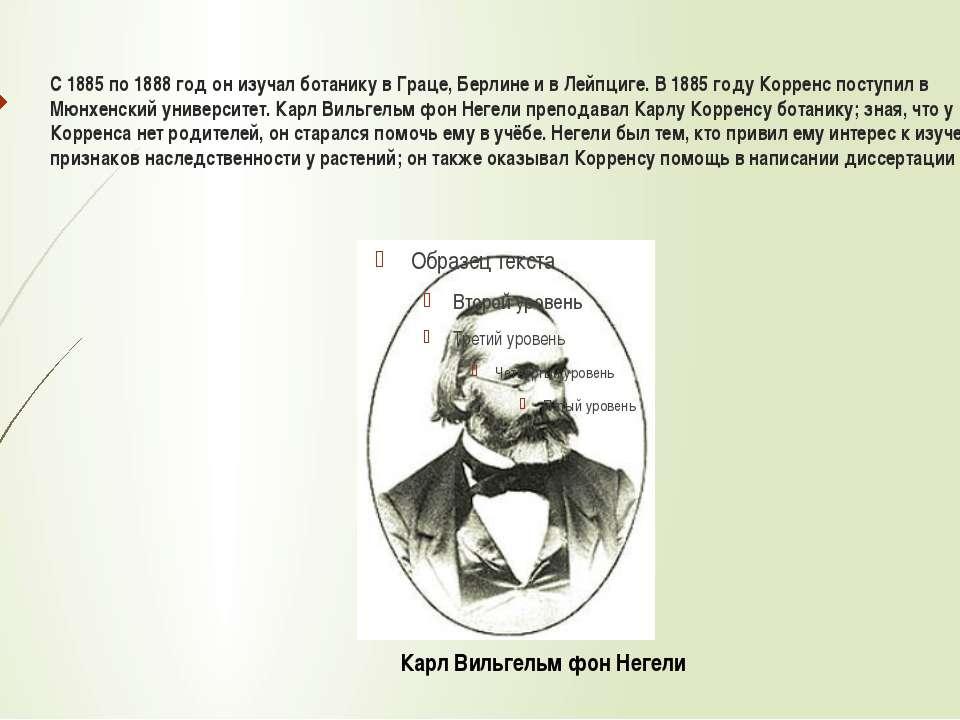 С 1885 по 1888 год он изучал ботанику в Граце, Берлине и в Лейпциге. В 1885 г...