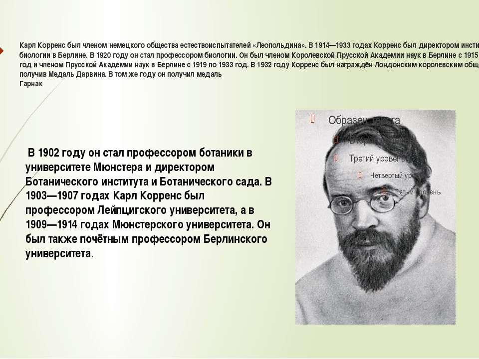 Карл Корренс был членом немецкого общества естествоиспытателей «Леопольдина»....