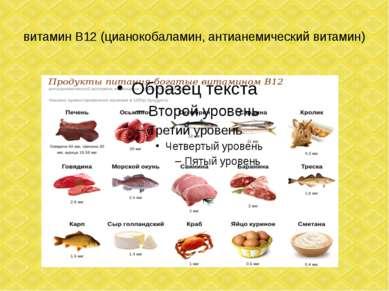 витамин В12 (цианокобаламин, антианемический витамин)
