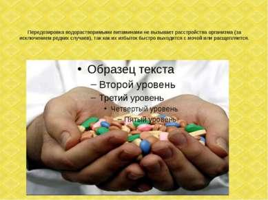 Передозировка водорастворимыми витаминами не вызывает расстройства организма ...
