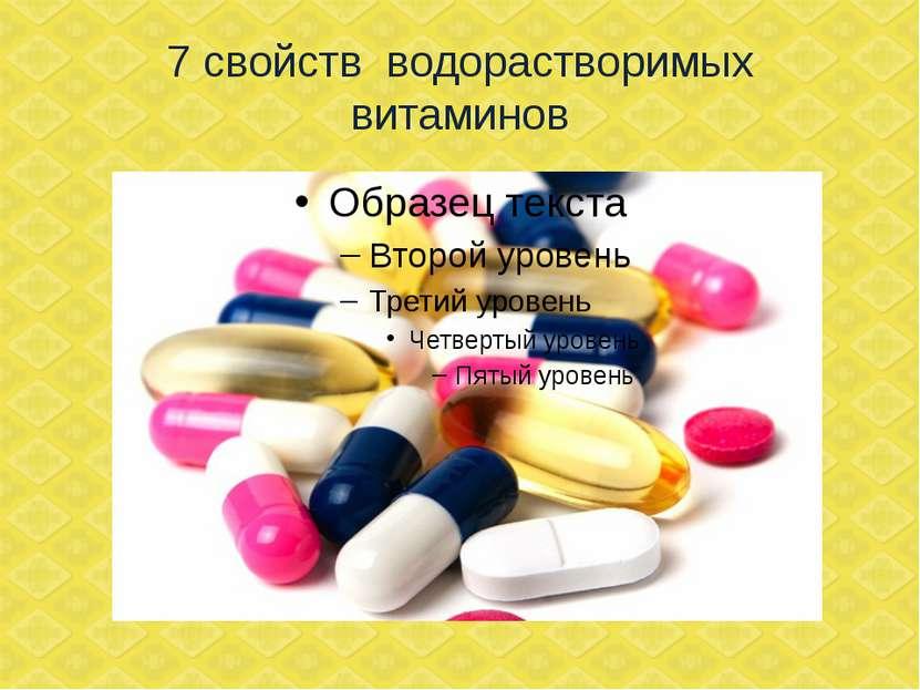7 свойств водорастворимых витаминов