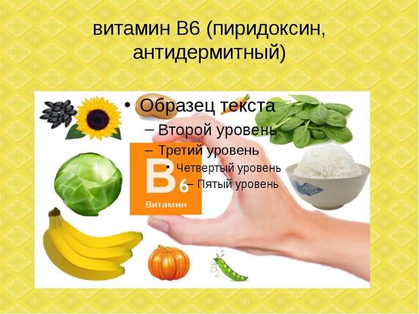 витамин В6 (пиридоксин, антидермитный)