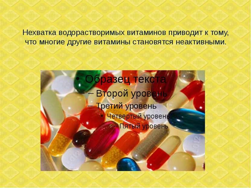 Нехватка водорастворимых витаминов приводит к тому, что многие другие витамин...