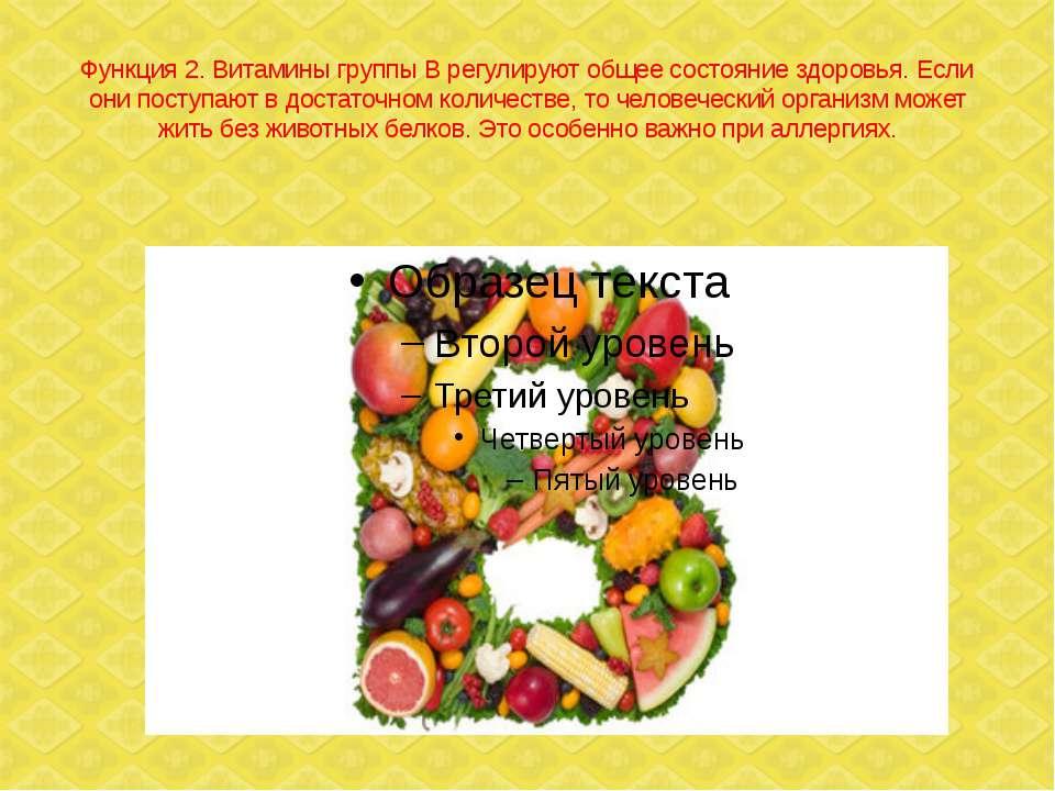 Функция 2. Витамины группы В регулируют общее состояние здоровья. Если они по...