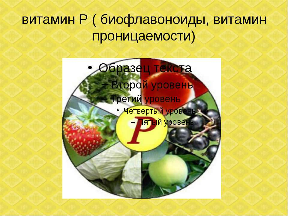 витамин Р ( биофлавоноиды, витамин проницаемости)
