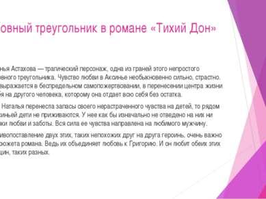 Любовный треугольник в романе «Тихий Дон» Аксинья Астахова — трагический перс...