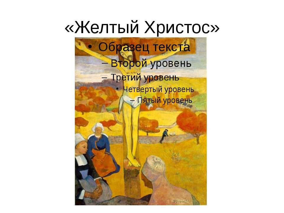 «Желтый Христос»