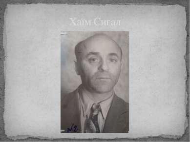 Хаїм Сигал