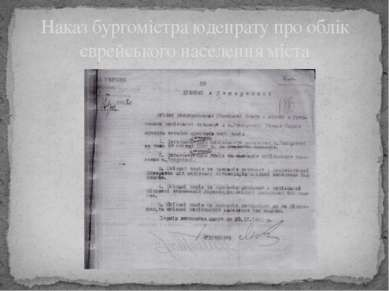 Наказ бургомістра юденрату про облік єврейського населення міста