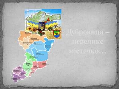 Дубровиця – невелике містечко…