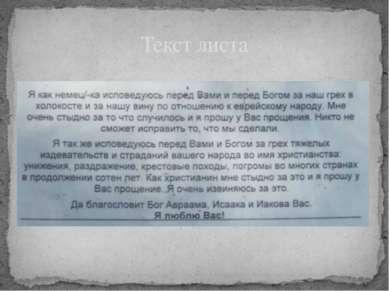 Текст листа
