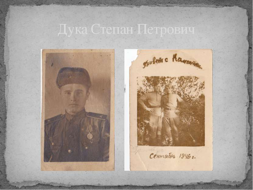 Дука Степан Петрович