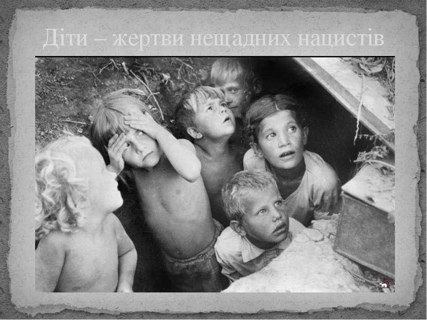Діти – жертви нещадних нацистів