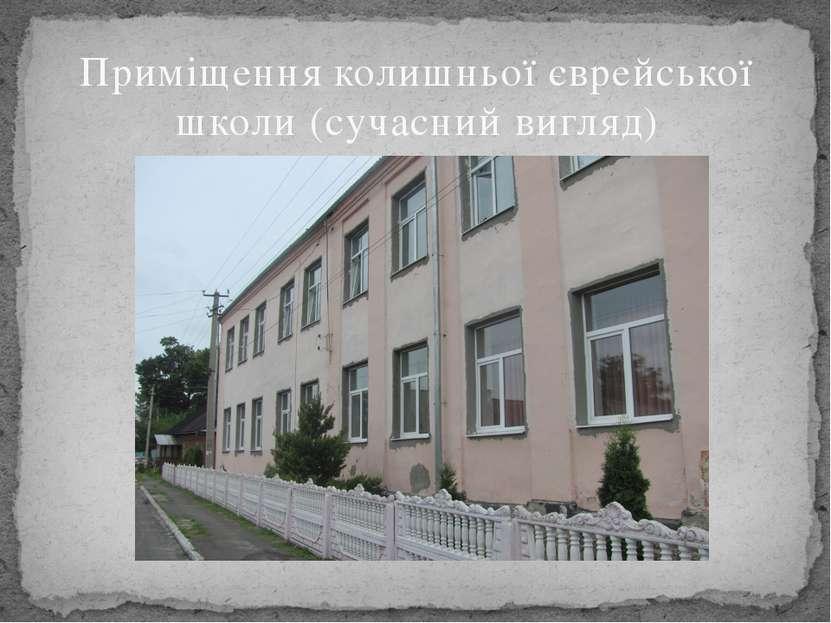 Приміщення колишньої єврейської школи (сучасний вигляд)