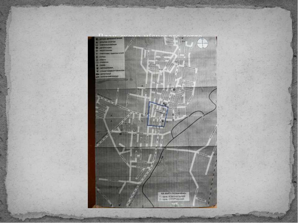 План-схема місцевого гетто