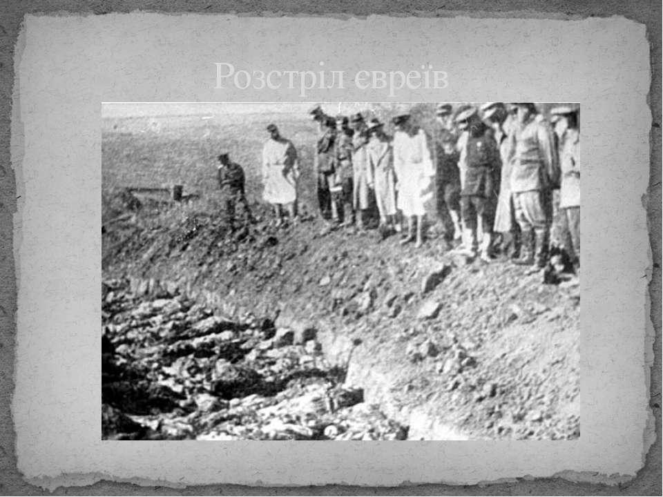 Розстріл євреїв