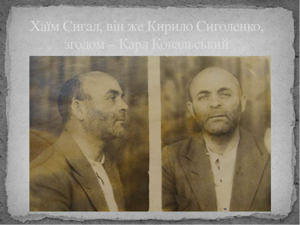 Хаїм Сигал, він же Кирило Сиголенко, згодом – Карл Ковальський