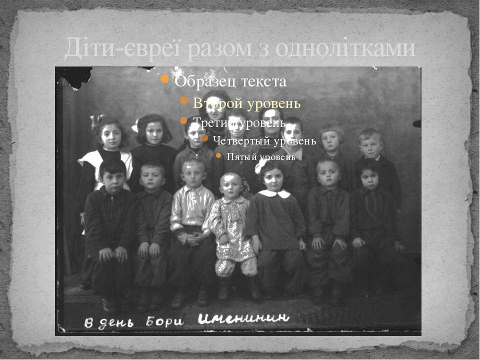 Діти-євреї разом з однолітками