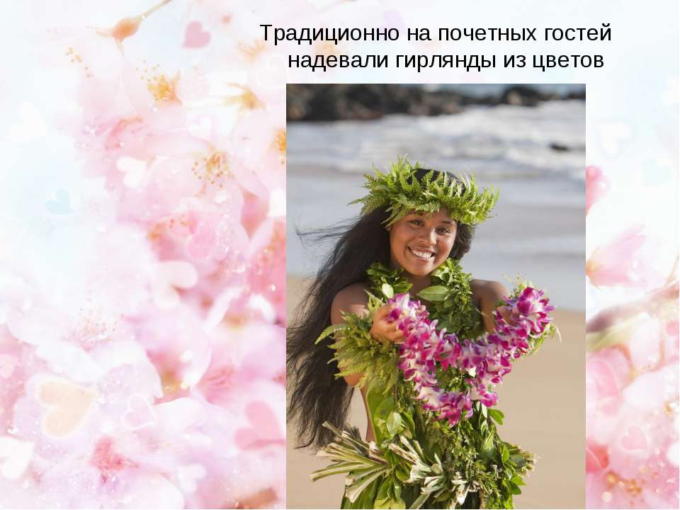 Традиционно на почетных гостей надевали гирлянды из цветов