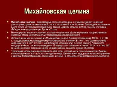 Михайловская целина Михайловская целина- единственный степной заповедник, к...