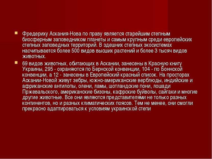 Фредериху Аскания-Нова по праву является старейшим степным биосферным заповед...
