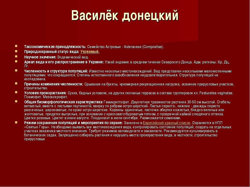 Василёк донецкий Таксономическая принадлежность:Семейство Астровые - Asterac...