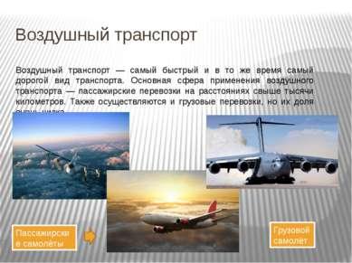 Воздушный транспорт Воздушный транспорт — самый быстрый и в то же время самый...