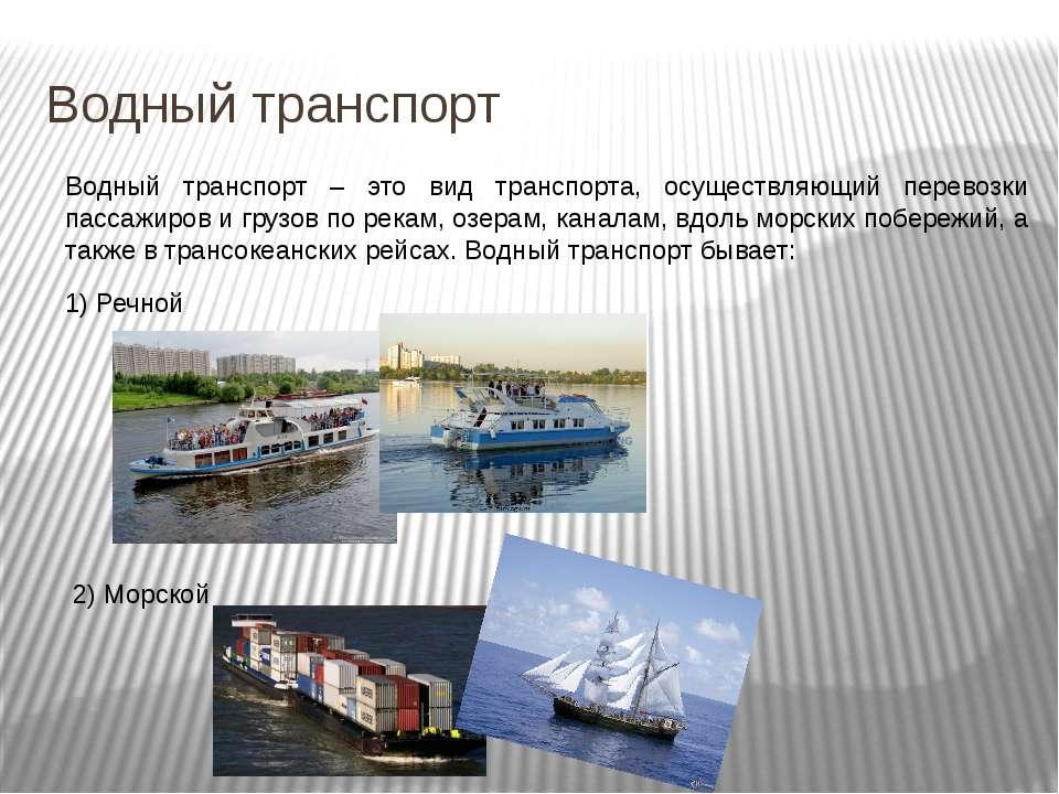 Водный транспорт Водный транспорт – это вид транспорта, осуществляющий перево...