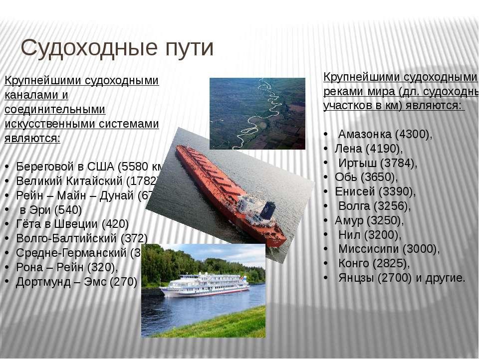 Судоходные пути Крупнейшими судоходными каналами и соединительными искусствен...