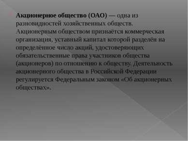Акционерное общество (ОАО)— одна из разновидностейхозяйственных обществ. Ак...