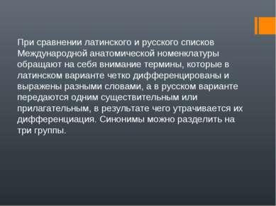 При сравнении латинского и русского списков Международной анатомической номен...