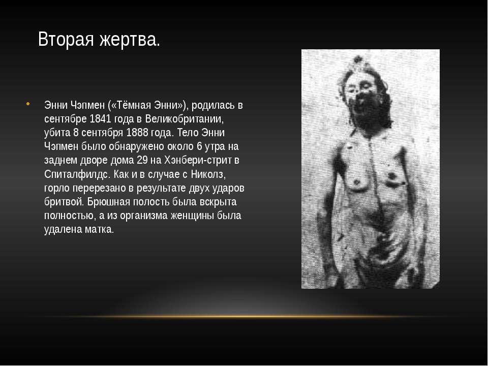 Вторая жертва. Энни Чэпмен («Тёмная Энни»), родилась в сентябре 1841 года в В...