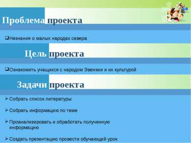 Родился 12 ноября 1939 года, в стойбище Иришки Катангского района Иркутской о...