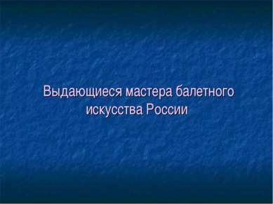 Выдающиеся мастера балетного искусства России