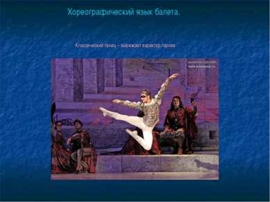 Хореографический язык балета. Классический танец – выражает характер героев