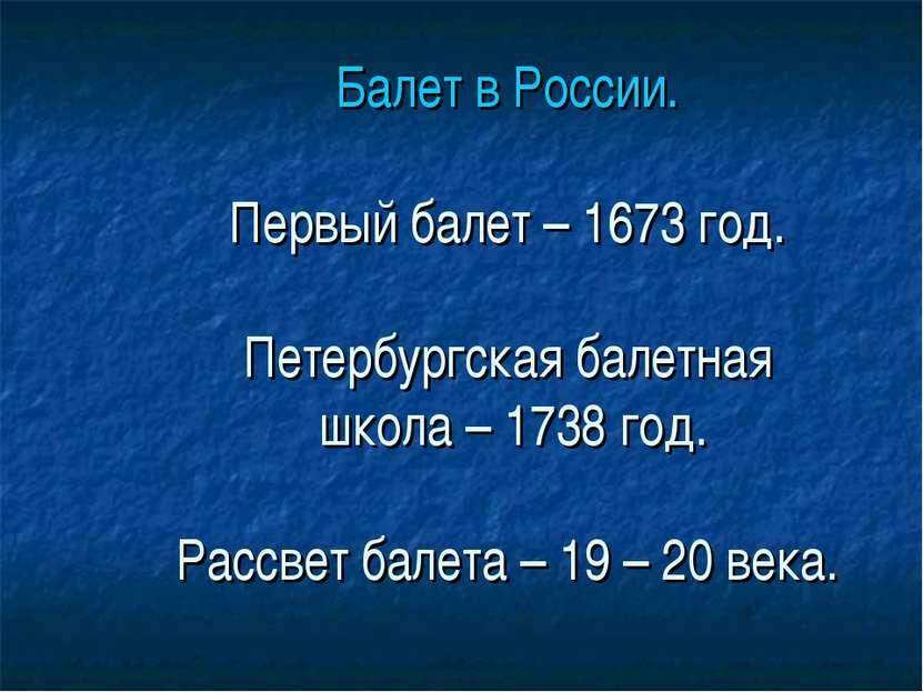 Балет в России. Первый балет – 1673 год. Петербургская балетная школа – 1738 ...