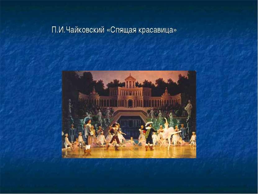П.И.Чайковский «Спящая красавица»