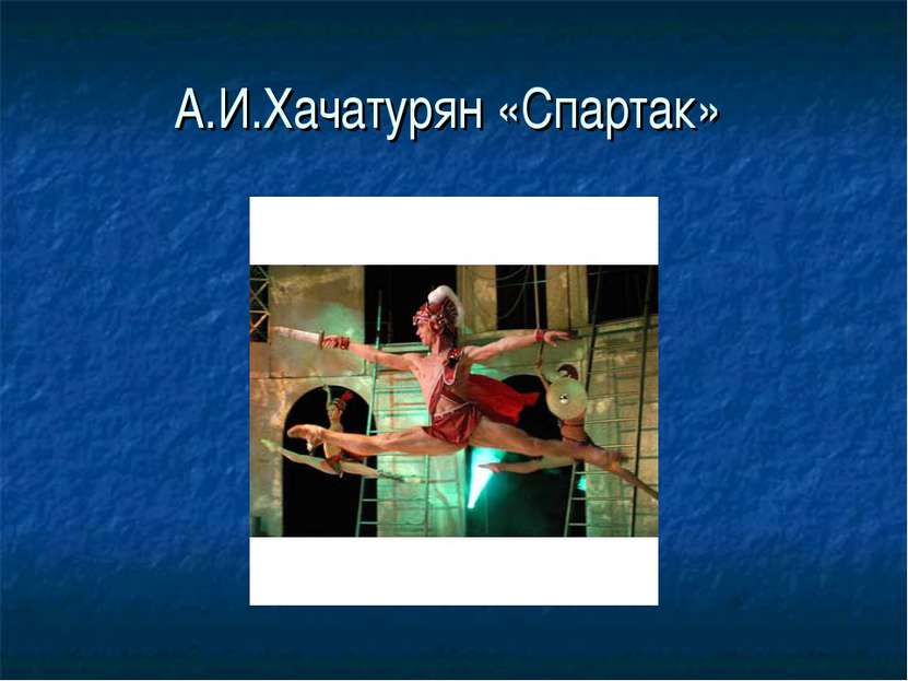 А.И.Хачатурян «Спартак»