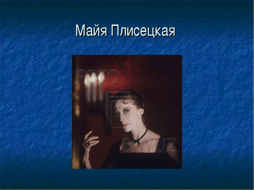 Майя Плисецкая